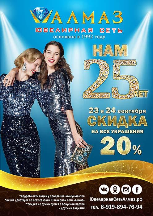 День рождения Ювелирной сети Алмаз: Нам 25!