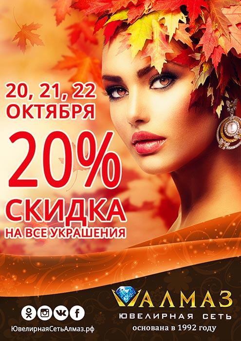 20, 21 и 22 октября скидка 20% на всё!